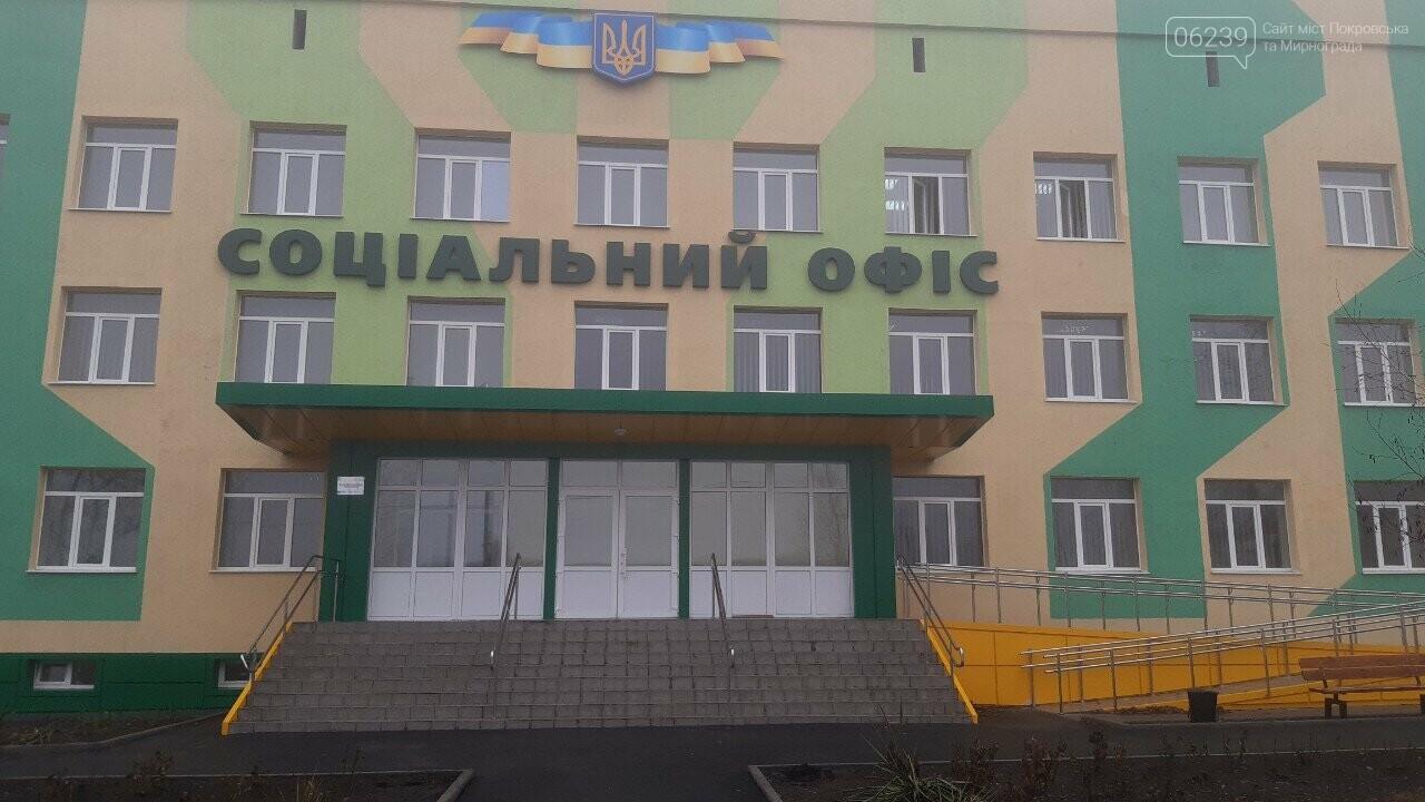 """Современно и удобно: в Мирнограде начал свою работу обновленный """"Социальный офис"""" , фото-10"""