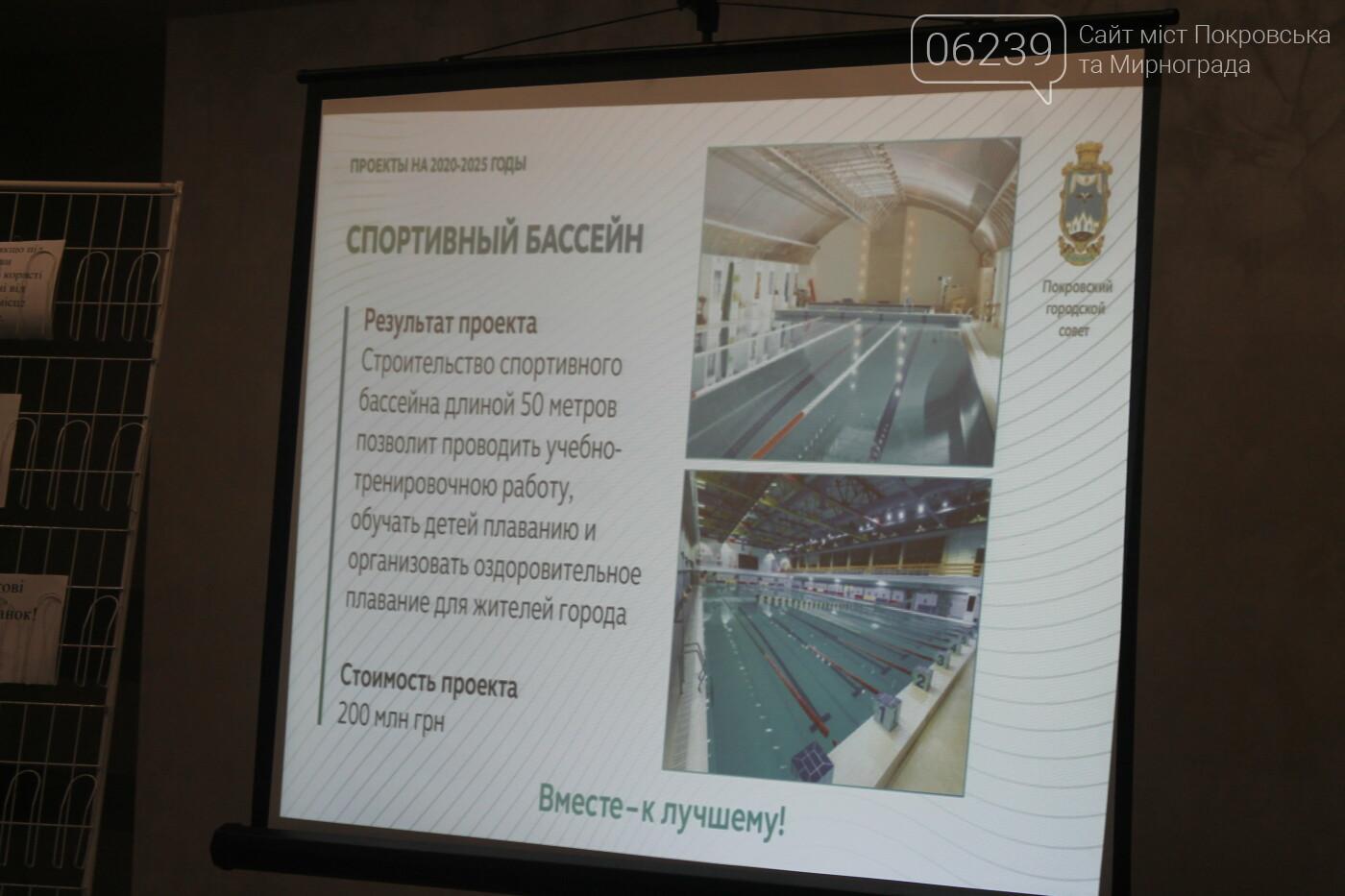 Бассейн, новый микрорайон, Media Hab и другое: жители Покровска обсуждают Стратегию развития города, фото-9