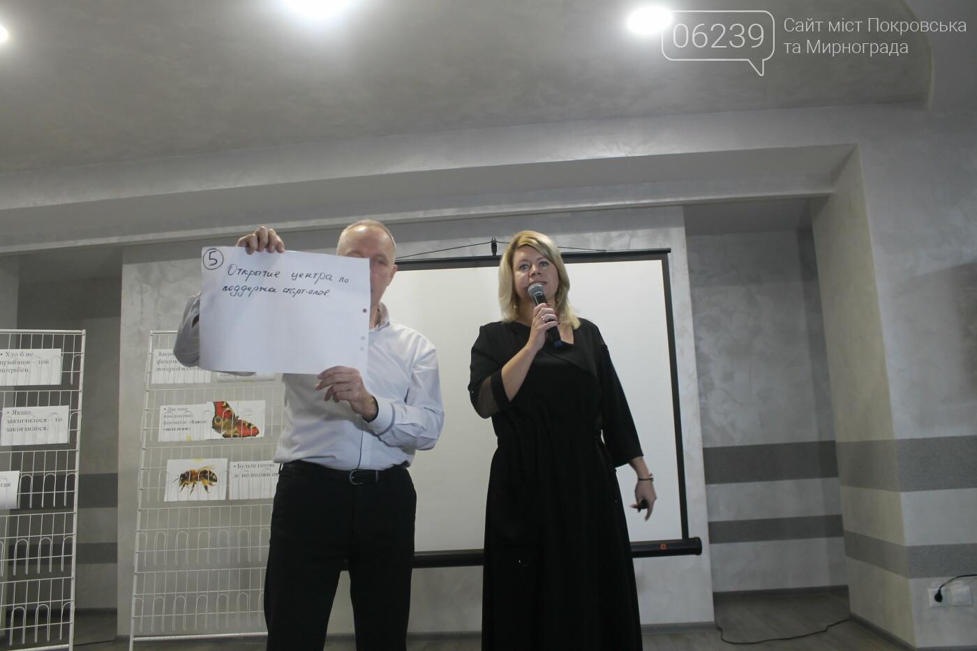 Бассейн, новый микрорайон, Media Hab и другое: жители Покровска обсуждают Стратегию развития города, фото-11