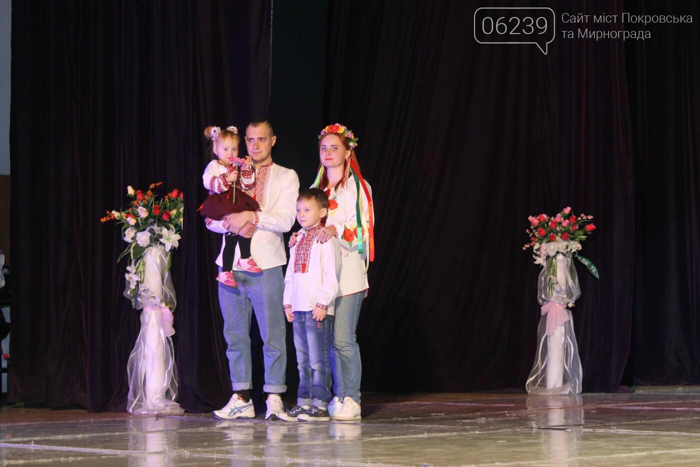 """Лучшей """"Молодой семьей 2019 года"""" объявлена чета Балмаевых из Мирнограда, фото-1"""