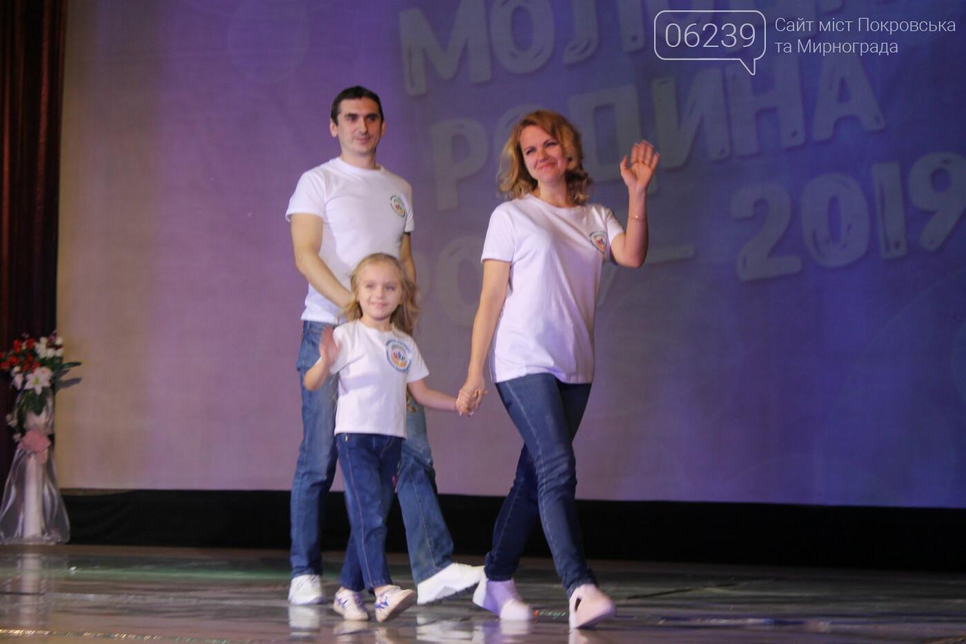 """Лучшей """"Молодой семьей 2019 года"""" объявлена чета Балмаевых из Мирнограда, фото-2"""