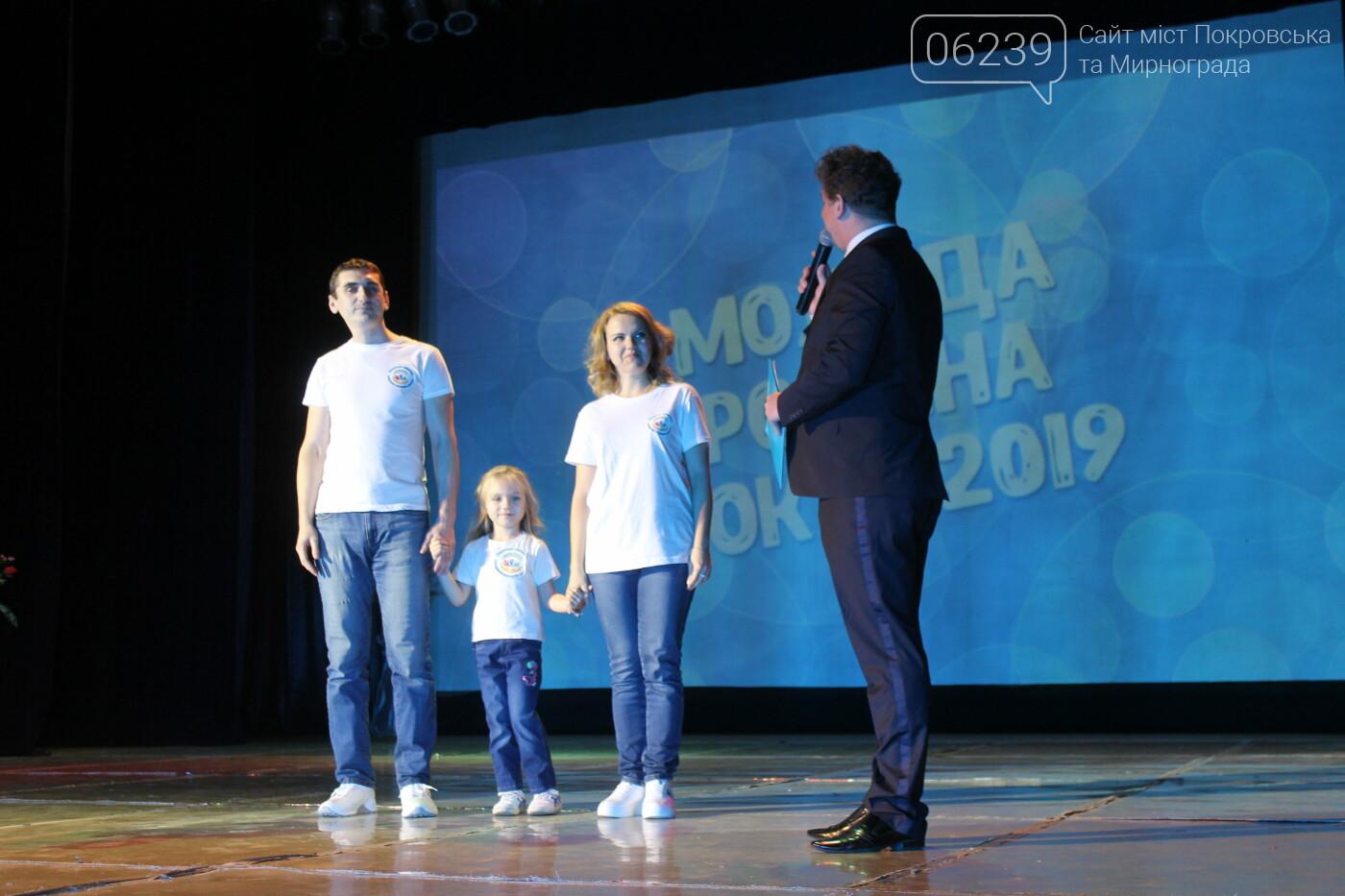 """Лучшей """"Молодой семьей 2019 года"""" объявлена чета Балмаевых из Мирнограда, фото-7"""