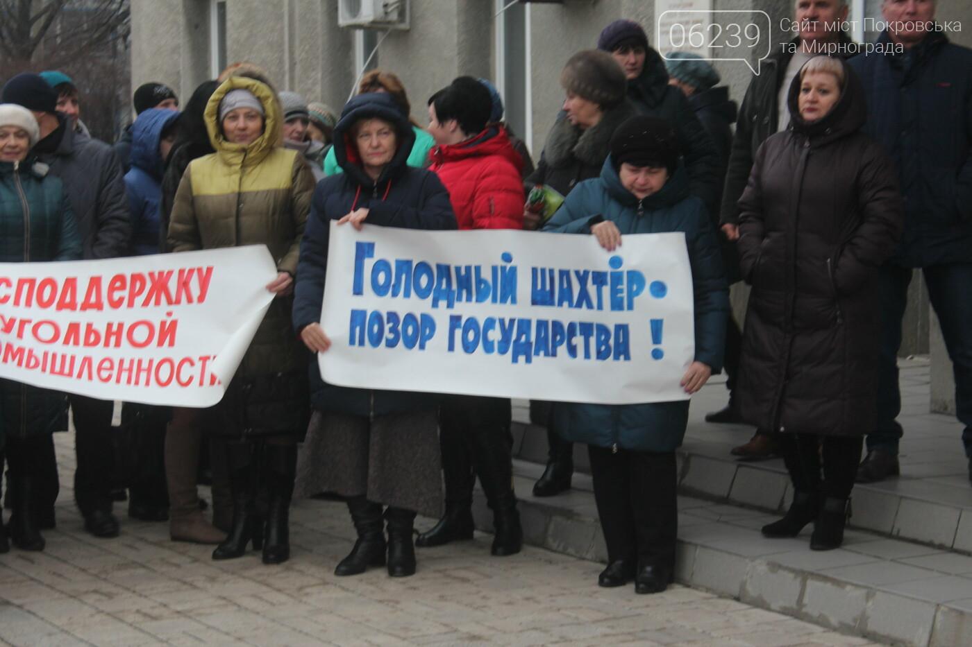 В Мирнограде горняки снова вышли на акцию протеста, фото-1