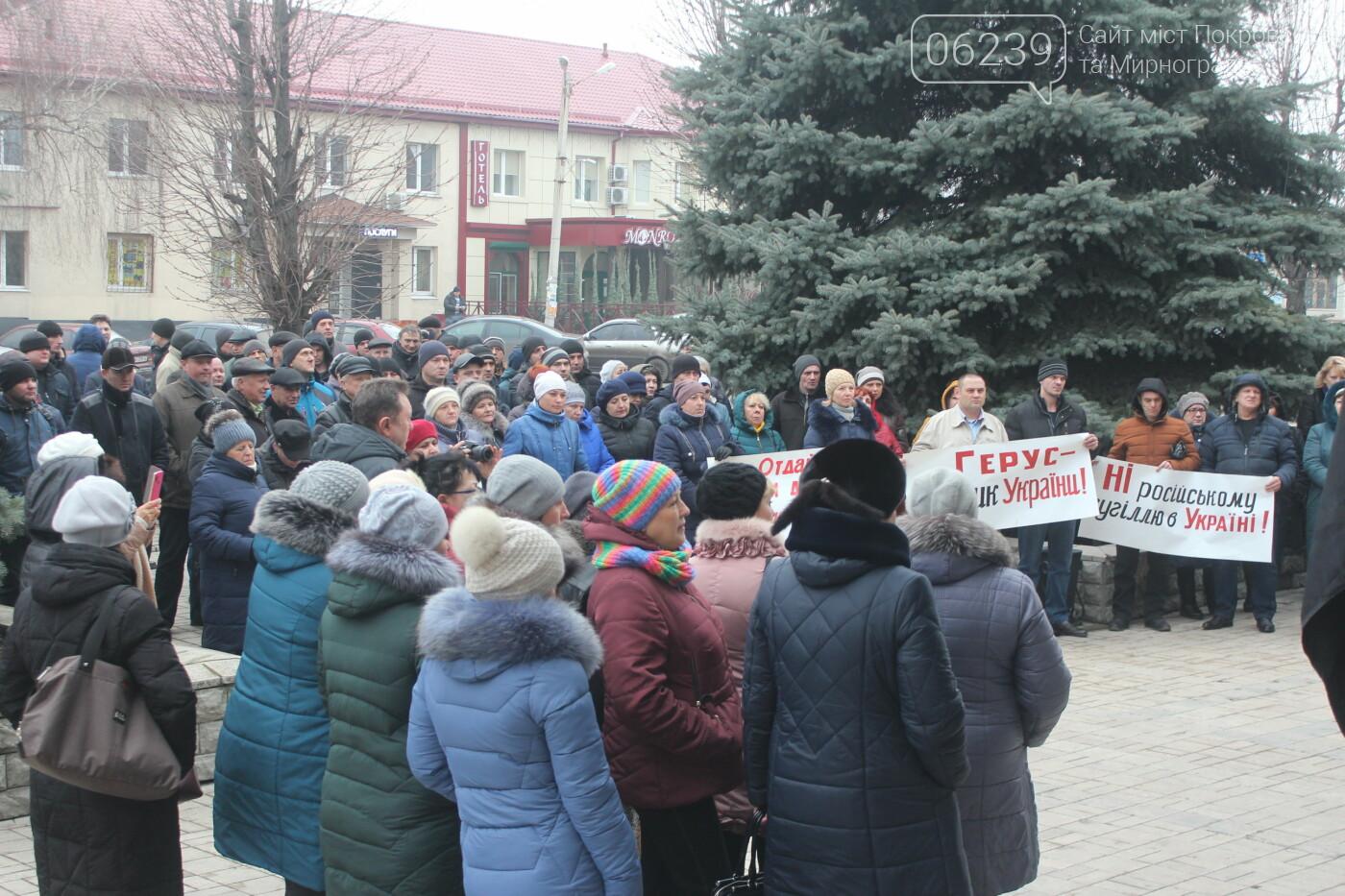 В Мирнограде горняки снова вышли на акцию протеста, фото-10