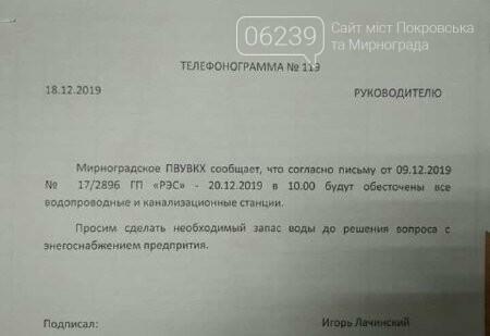 Завтра в Мирнограде будут обесточены все водопроводные и канализационные станции, фото-1