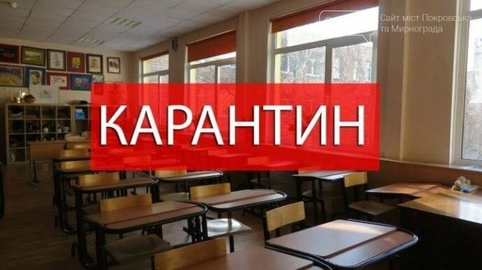 У всіх школах Покровська від завтра оголошено карантин, фото-1