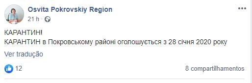 В Покровском районе школы закрыли на карантин, фото-1