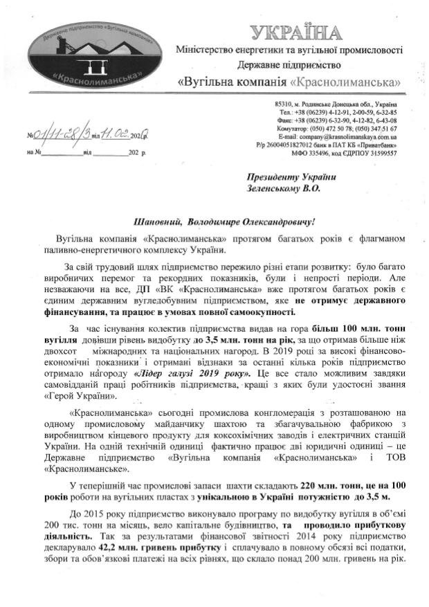 """Официально: """"Краснолиманская"""" обратилась к Президенту за помощью , фото-1"""
