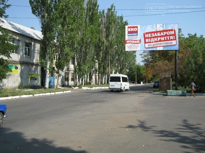 Реклама на билбордах в Покровске – лучший способ заявить о себе!, фото-2