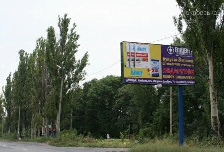 Реклама на билбордах в Покровске – лучший способ заявить о себе!, фото-6