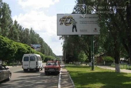 Реклама на билбордах в Покровске – лучший способ заявить о себе!, фото-7