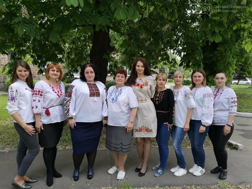 В Мирнограде отметили День вышиванки онлайн фото-марафоном , фото-5