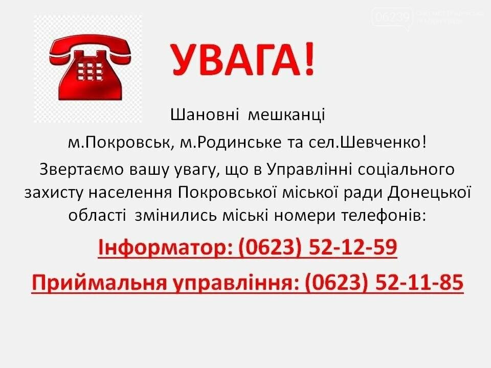 В УСЗН Покровська змінилися міські номери телефонів, фото-1