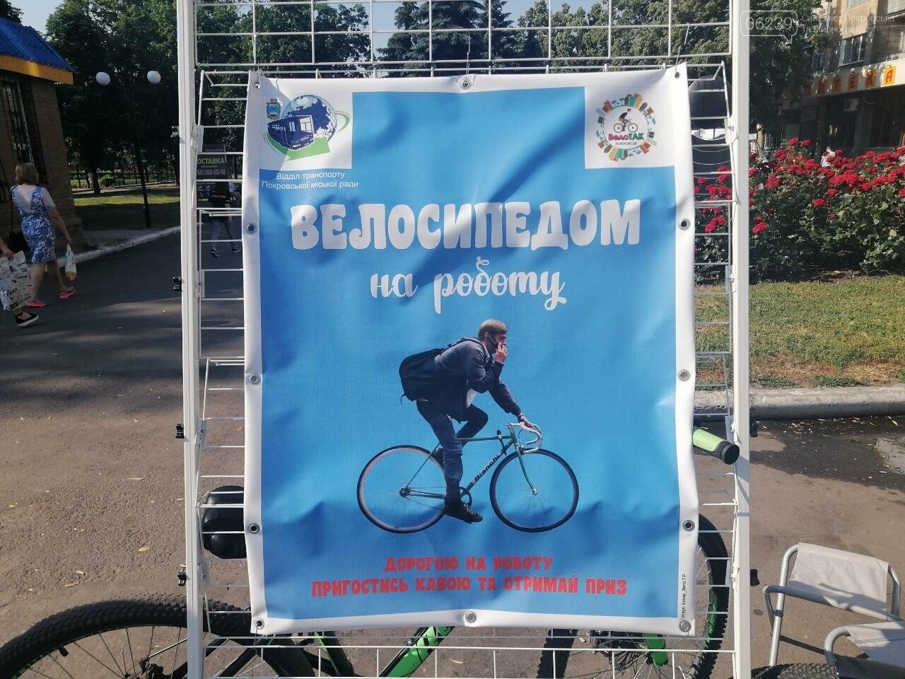 """Покровчане присоединились к акции """"Велосипедом на работу"""", фото-6"""