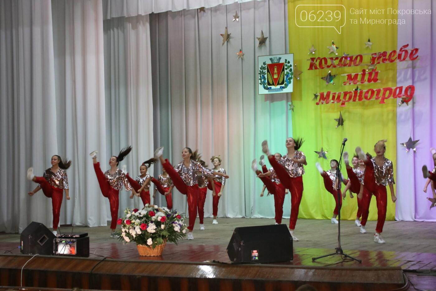 Жителей Мирнограда поздравили с Днем шахтера и Днем города, фото-13