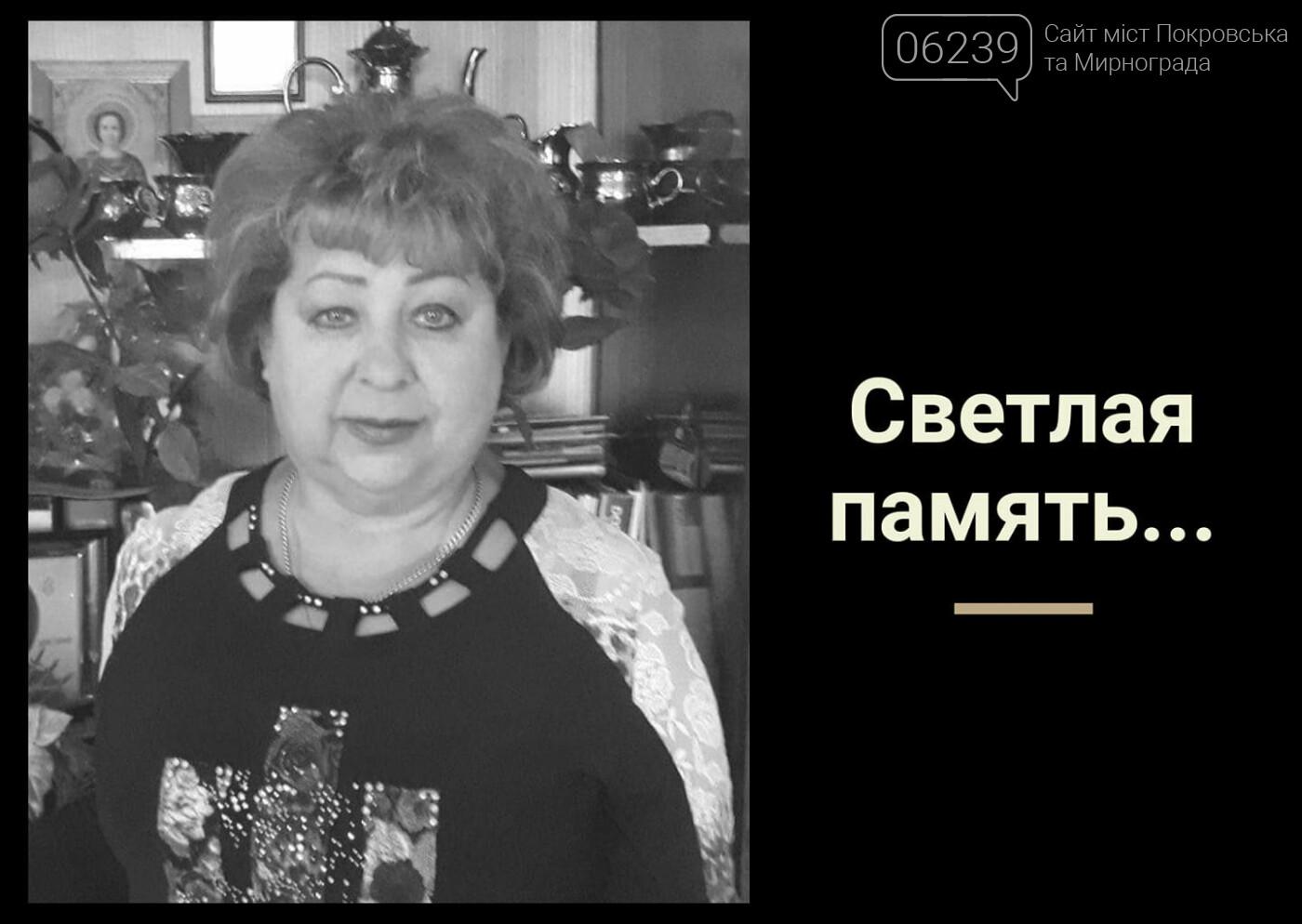 В Покровске от коронавируса умерла врач горбольницы, фото-1