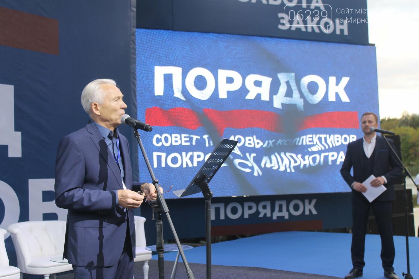 По инициативе лидера партии «Порядок» Леонида Байсарова состоялся Совет трудовых коллективов предприятий Покровска и Мирнограда, фото-34