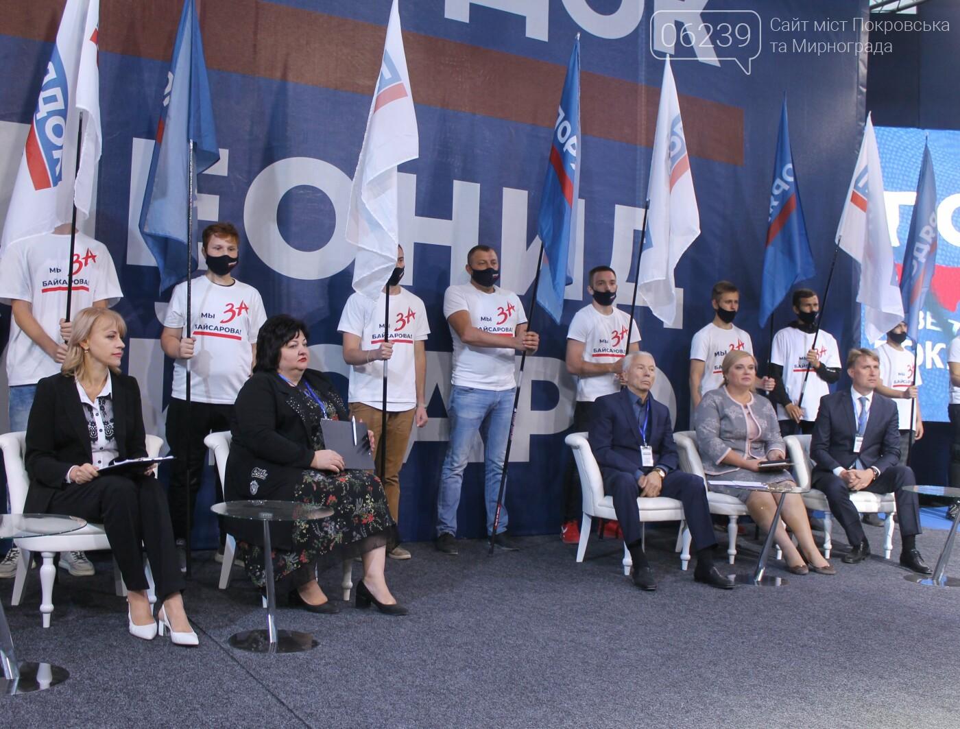 По инициативе лидера партии «Порядок» Леонида Байсарова состоялся Совет трудовых коллективов предприятий Покровска и Мирнограда, фото-44