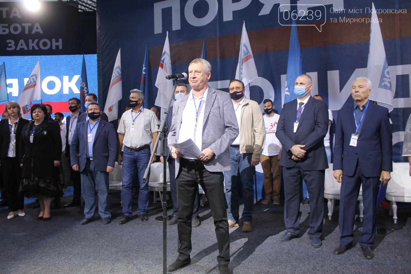 По инициативе лидера партии «Порядок» Леонида Байсарова состоялся Совет трудовых коллективов предприятий Покровска и Мирнограда, фото-52