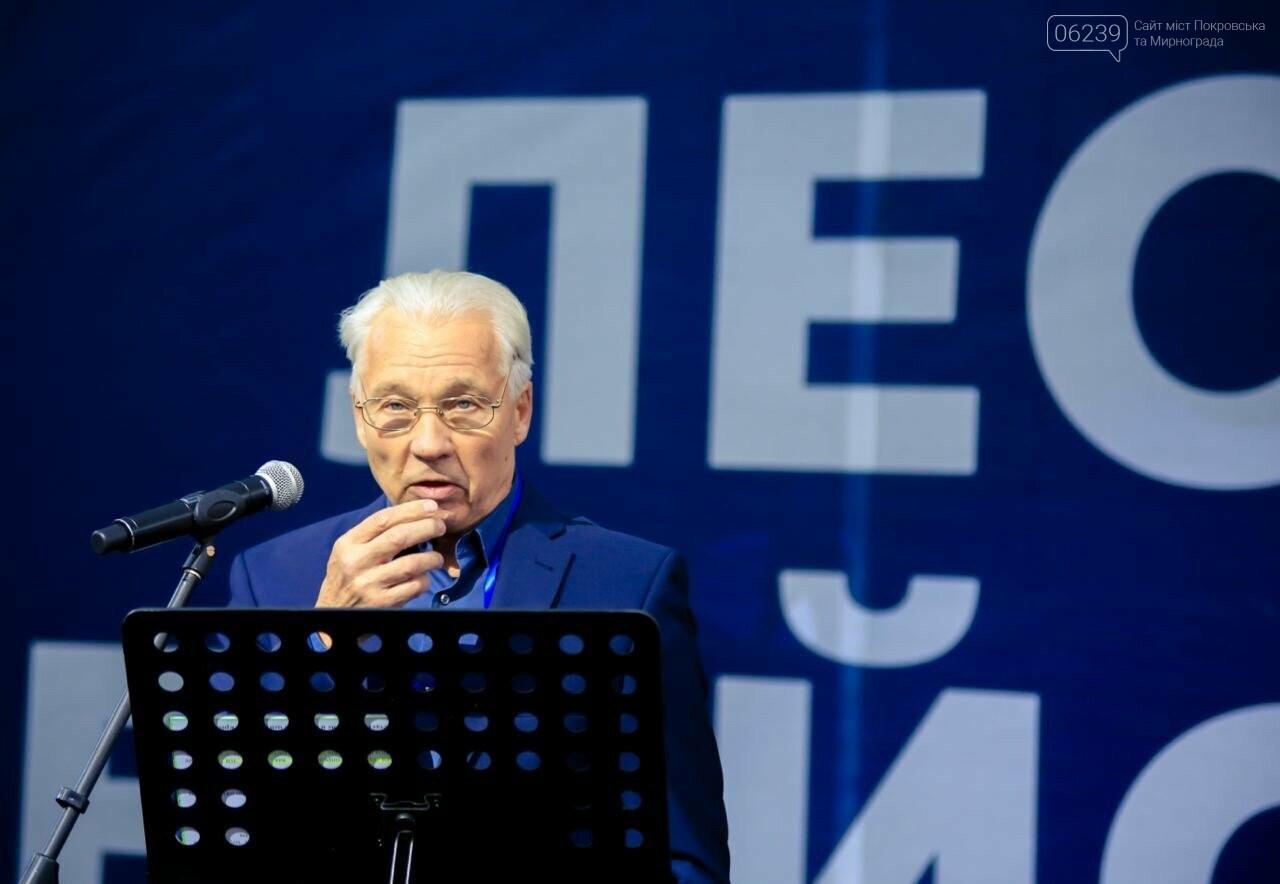 По инициативе лидера партии «Порядок» Леонида Байсарова состоялся Совет трудовых коллективов предприятий Покровска и Мирнограда, фото-72