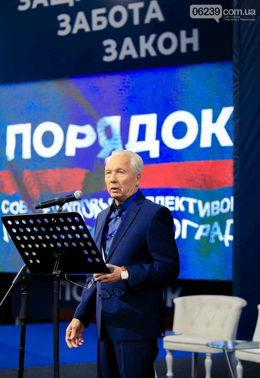По инициативе лидера партии «Порядок» Леонида Байсарова состоялся Совет трудовых коллективов предприятий Покровска и Мирнограда, фото-73