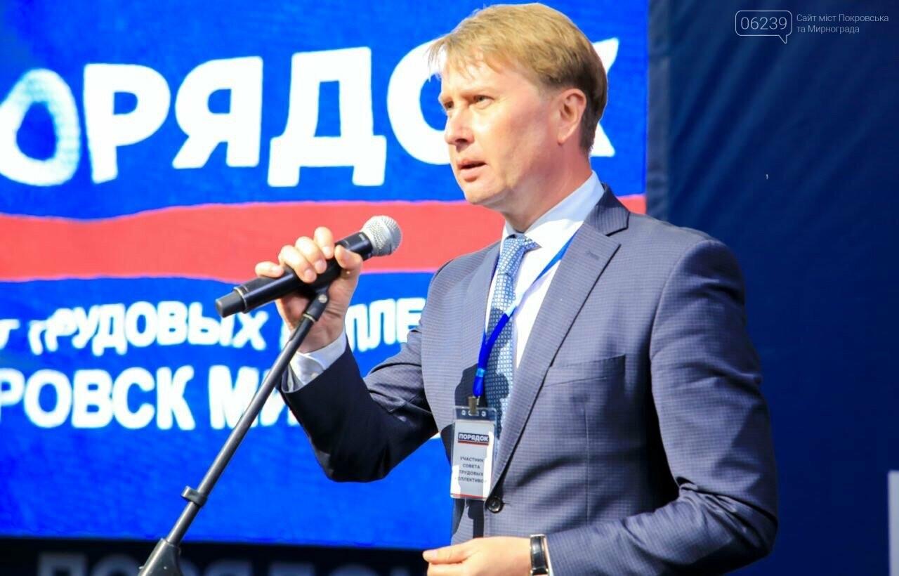 По инициативе лидера партии «Порядок» Леонида Байсарова состоялся Совет трудовых коллективов предприятий Покровска и Мирнограда, фото-75