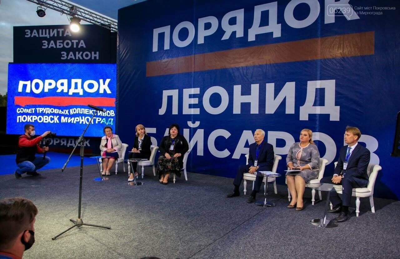 По инициативе лидера партии «Порядок» Леонида Байсарова состоялся Совет трудовых коллективов предприятий Покровска и Мирнограда, фото-77