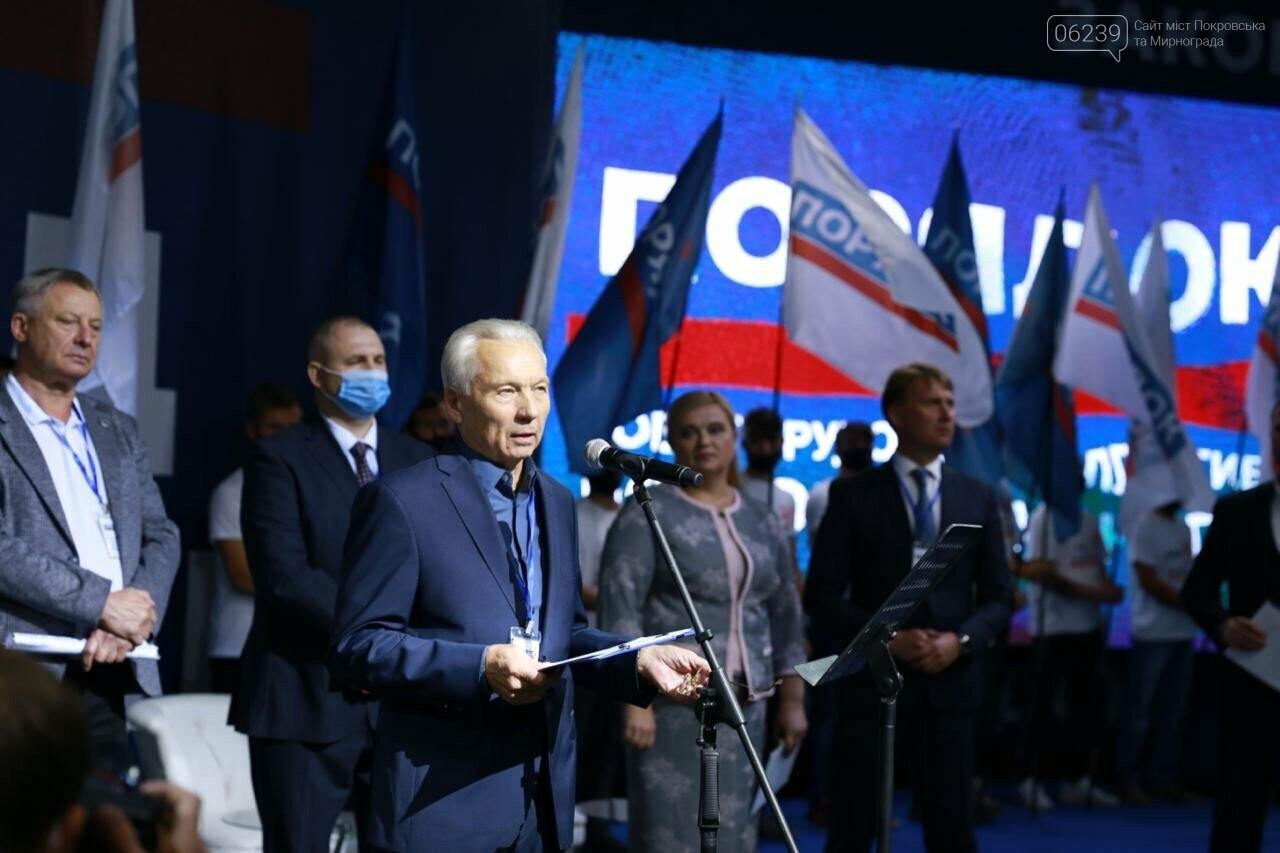 По инициативе лидера партии «Порядок» Леонида Байсарова состоялся Совет трудовых коллективов предприятий Покровска и Мирнограда, фото-82