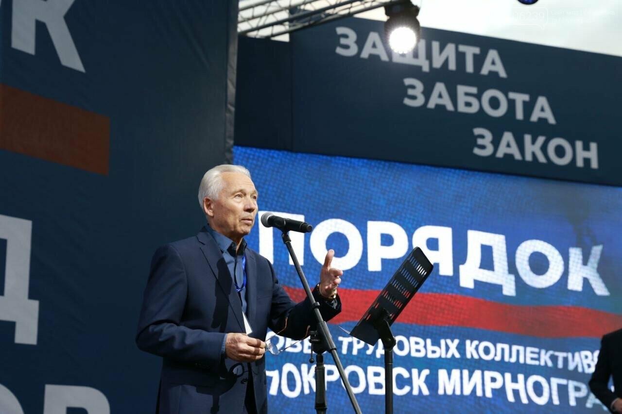 По инициативе лидера партии «Порядок» Леонида Байсарова состоялся Совет трудовых коллективов предприятий Покровска и Мирнограда, фото-83