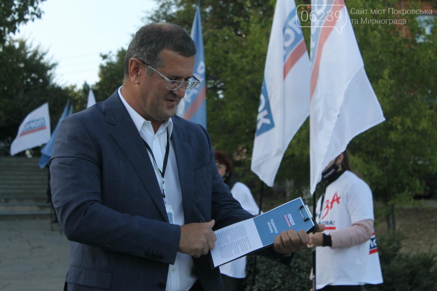 Состоялась объединенная областная конференция партии «Порядок», фото-5