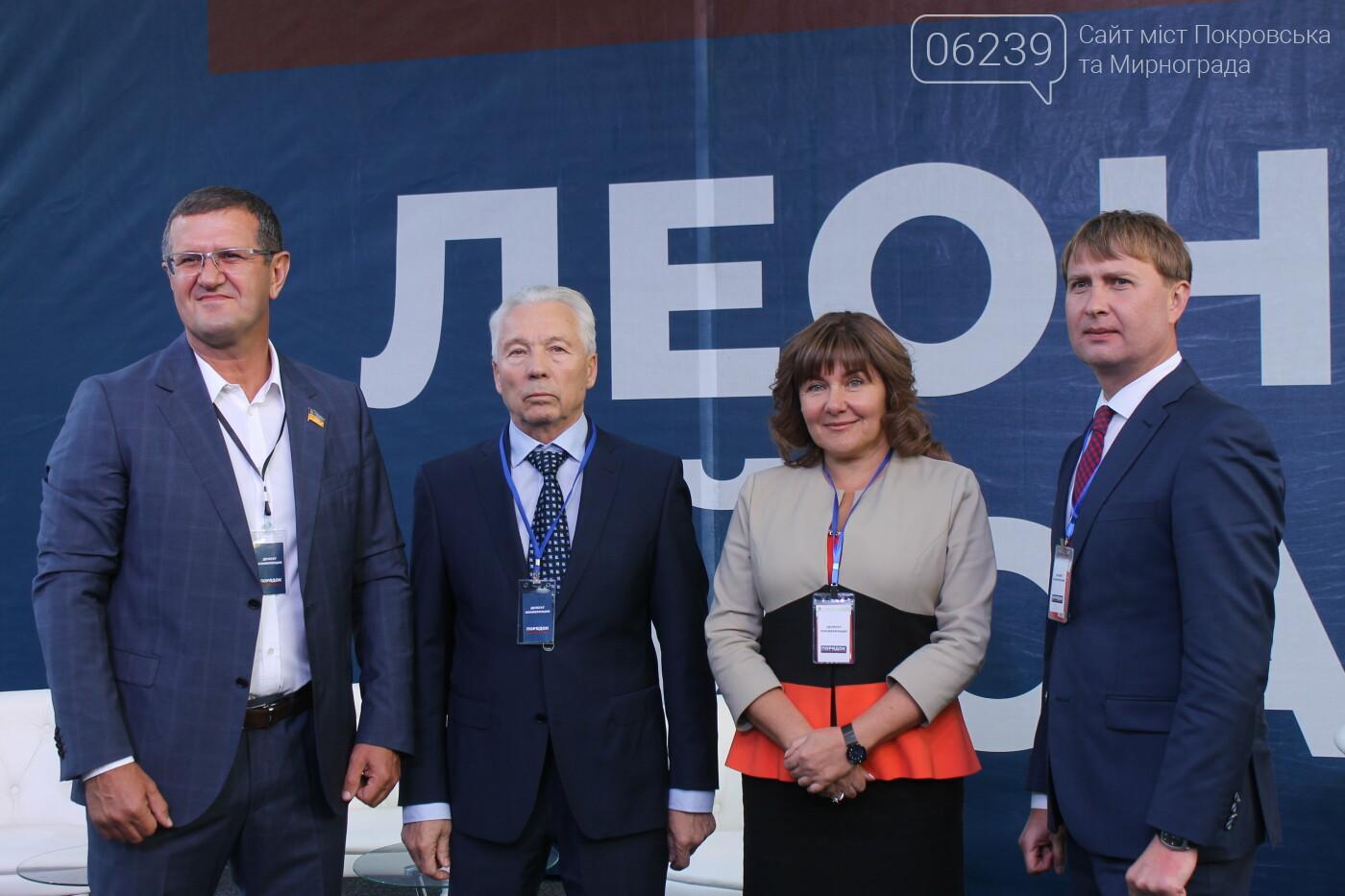 Состоялась объединенная областная конференция партии «Порядок», фото-3