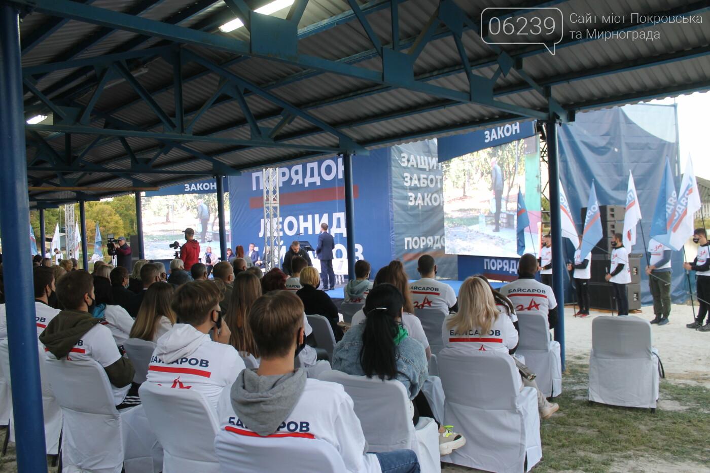 Состоялась объединенная областная конференция партии «Порядок», фото-55