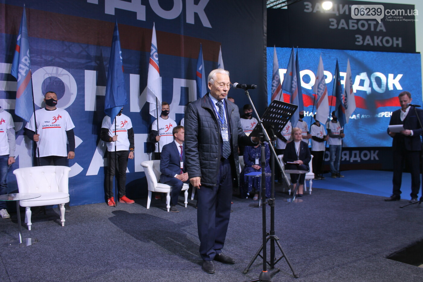Состоялась объединенная областная конференция партии «Порядок», фото-38