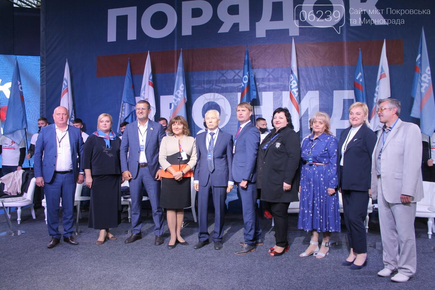 Состоялась объединенная областная конференция партии «Порядок», фото-40