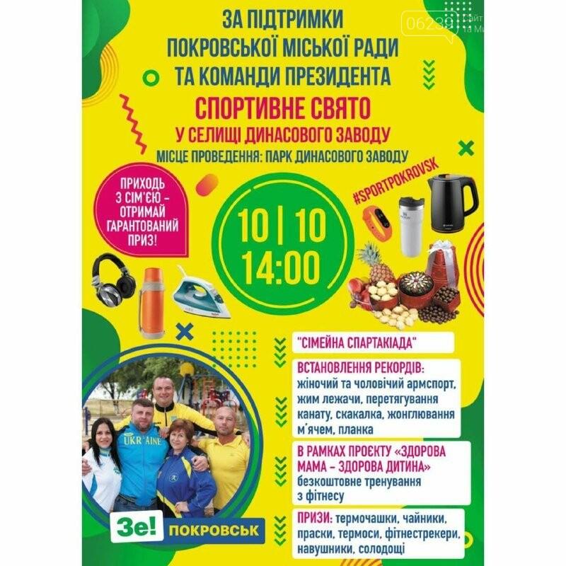 """10 жовтня за підтримки партії """"Слуга Народу"""" відбудеться спортивне свято у селищі Динасового заводу, фото-1"""