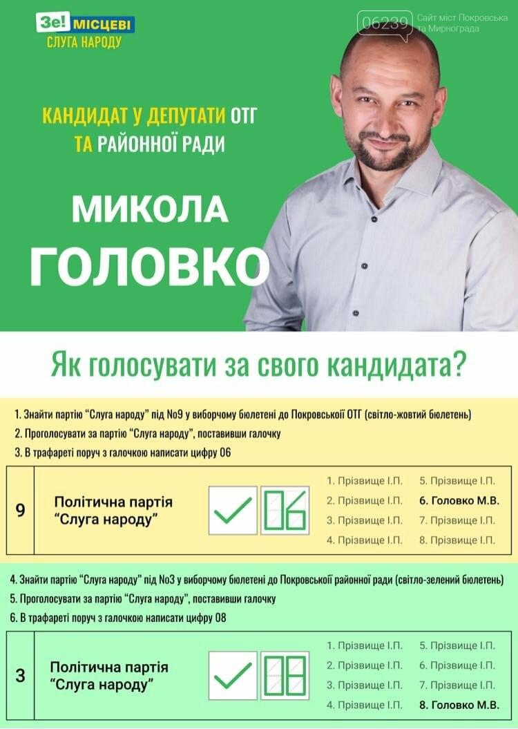 Николай Головко: «Я знаю, как научить людей зарабатывать!», фото-4