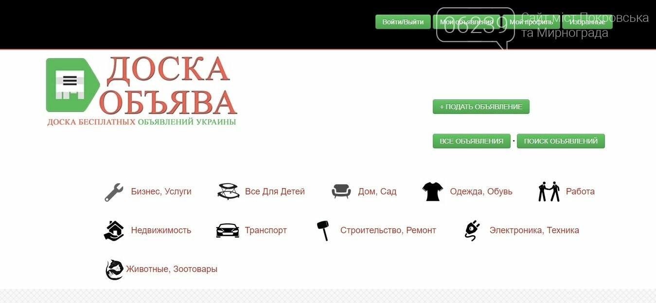 Бесплатная доска объявлений Украины - Доска Объява, фото-1