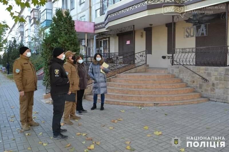 """У Покровську поліцейські перевіряють дотримання """"карантину вихідного дня"""", фото-4"""