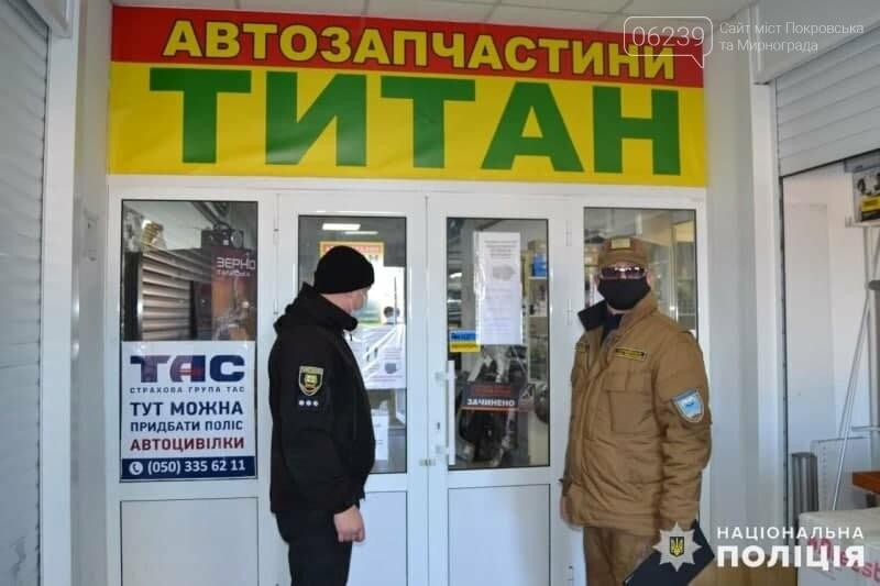 """У Покровську поліцейські перевіряють дотримання """"карантину вихідного дня"""", фото-8"""