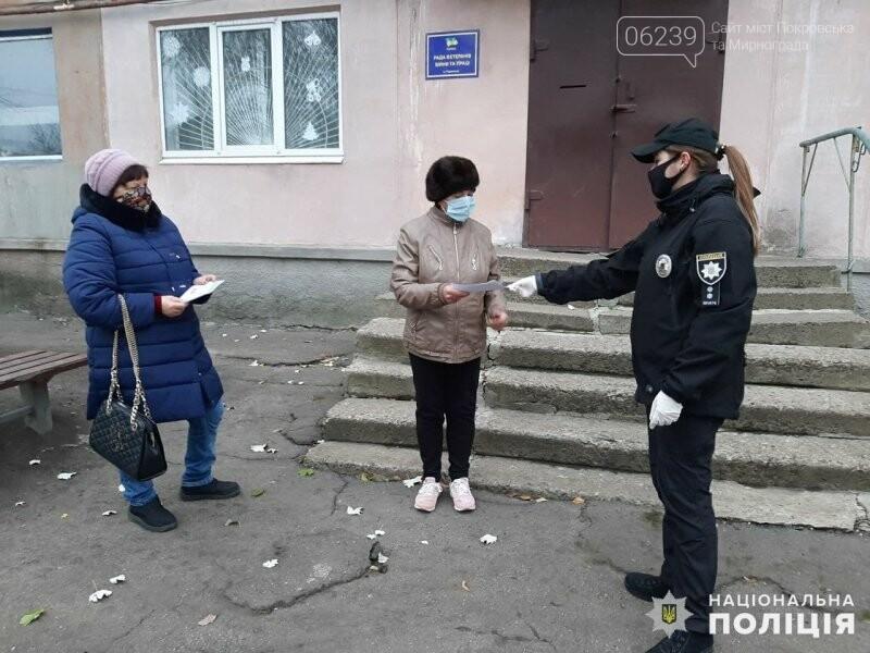 Покровські правоохоронці застерігають громадян від шахрайських схем, фото-1