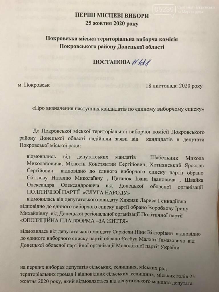 Послевыборное: в Покровске кандидаты продолжают отказываться от депутатских мандатов, фото-1