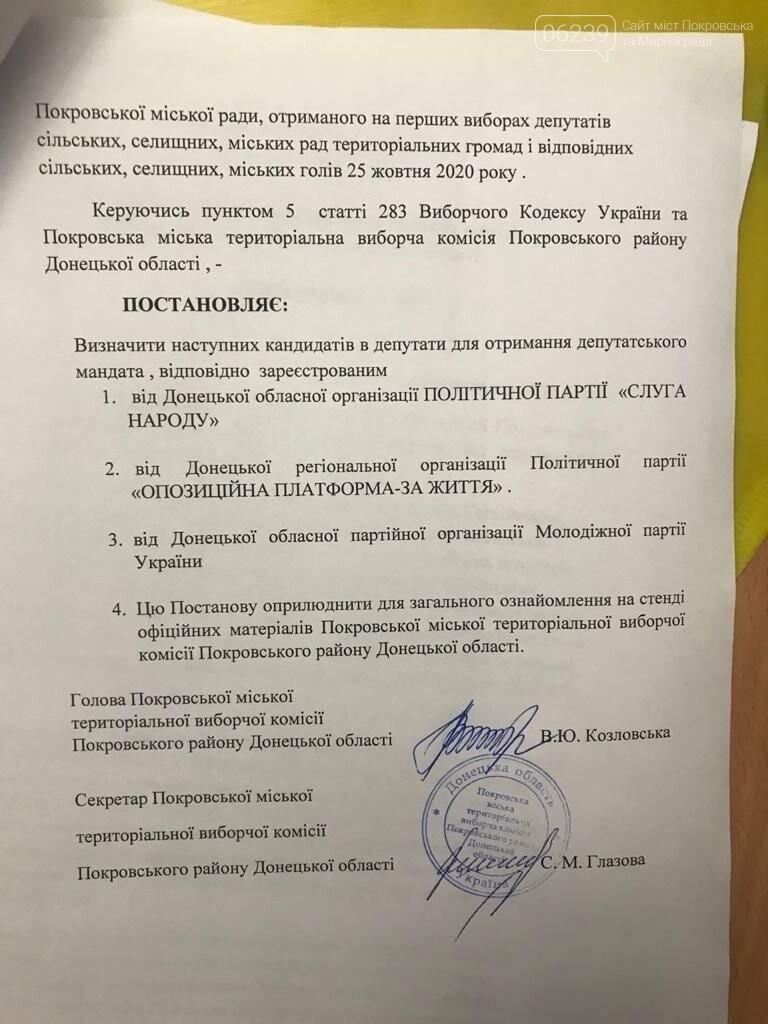 Послевыборное: в Покровске кандидаты продолжают отказываться от депутатских мандатов, фото-2