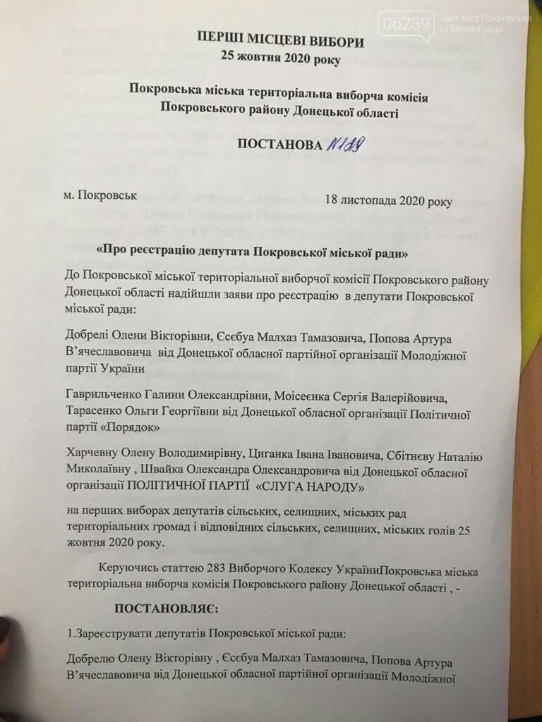 Послевыборное: в Покровске кандидаты продолжают отказываться от депутатских мандатов, фото-3