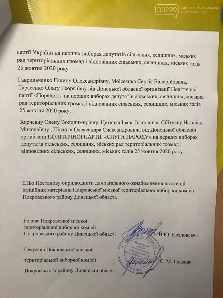 Послевыборное: в Покровске кандидаты продолжают отказываться от депутатских мандатов, фото-4