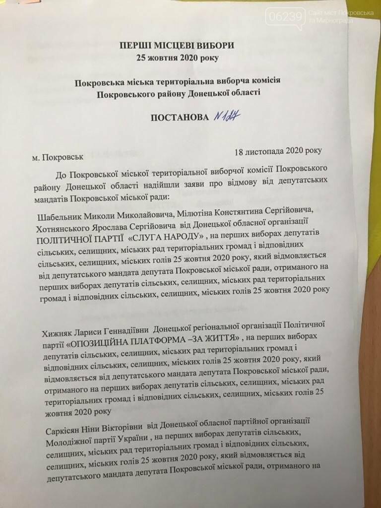 Послевыборное: в Покровске кандидаты продолжают отказываться от депутатских мандатов, фото-5