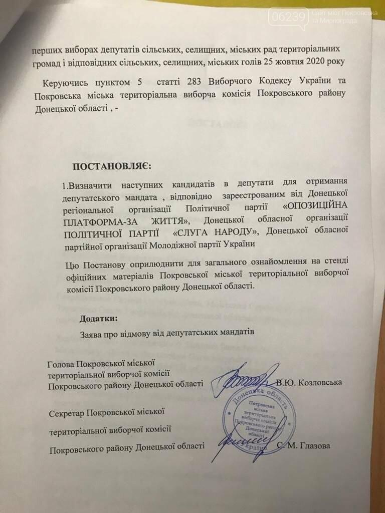 Послевыборное: в Покровске кандидаты продолжают отказываться от депутатских мандатов, фото-6