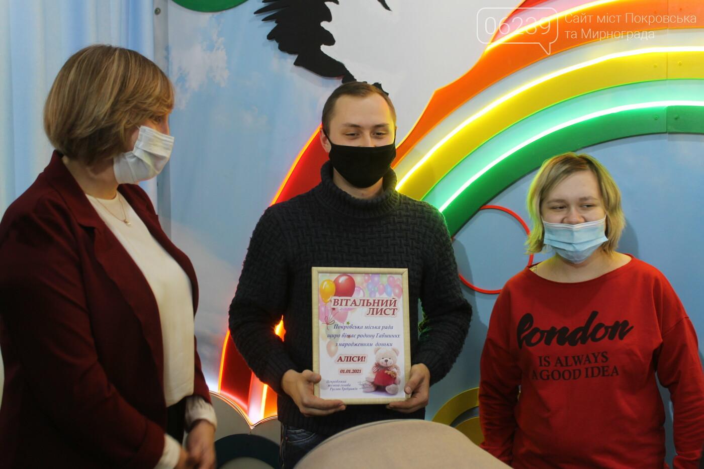 В Покровске городские власти поздравили первого родившегося ребенка в 2021 году, фото-7