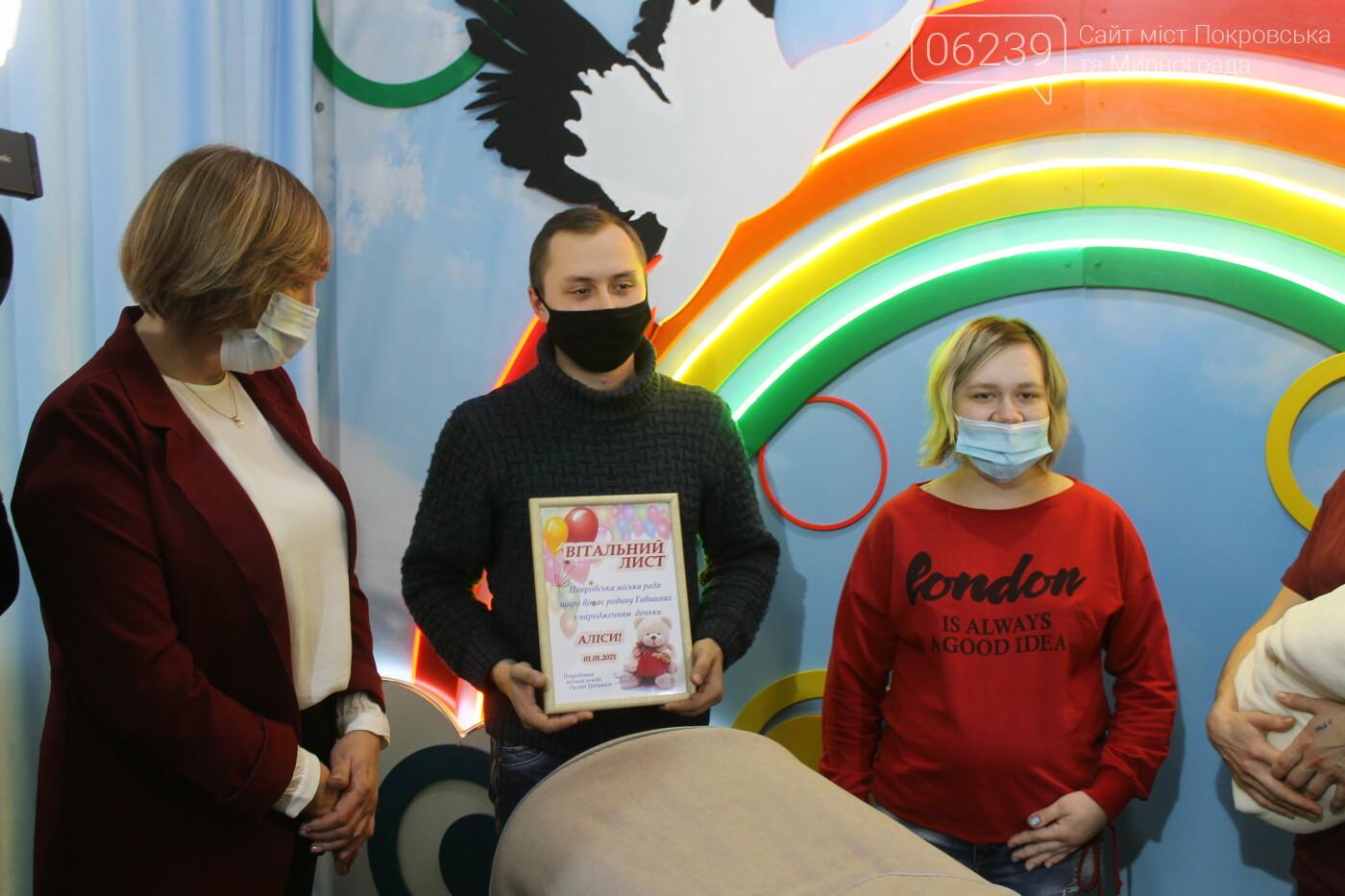 В Покровске городские власти поздравили первого родившегося ребенка в 2021 году, фото-2