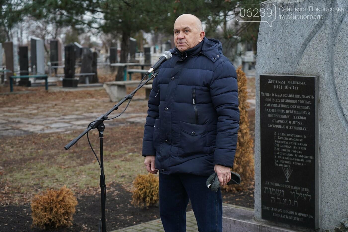 Покровчани вшанували пам'ять жертв Голокосту, фото-2