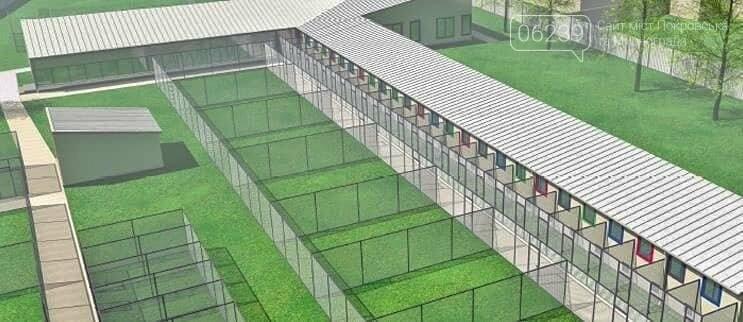 В Покровске построят приют для бездомных животных: показали проект, фото-1